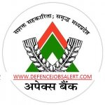 MP State Cooperative Bank Recruitment 2021 - Latest Jobs Notification In Madhya Pradesh State Cooperative Bank Ltd