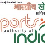 SAI Delhi Recruitment 2021 - Jobs In Sports Authority of India