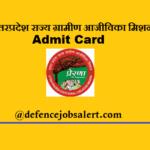 UPSRLM Admit Card