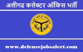 Aligarh District Recruitment
