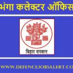 Darbhanga District Recruitment 2021 -Upcoming Sarkari Naukri