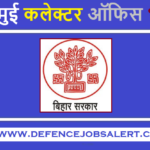 Jamui District Court Recruitment