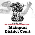 Mainpuri District Court Recruitment