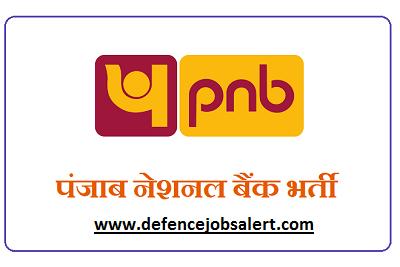 PNB Sweeper Recruitment