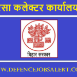 Saharsa District Court Recruitment