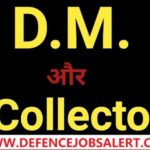 Collector And District Magistrate Prakasam Recruitment