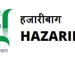 Hazaribagh District Recruitment