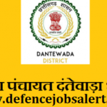 Zila Panchayat Dantewada Recruitment 2021 -14 DEO, Peon And Other Vacancy | Welcome For New Jobs