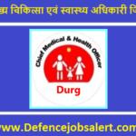 CMHO Durg Recruitment 2021 - 10 Specialist, Medical Officer Vacancies