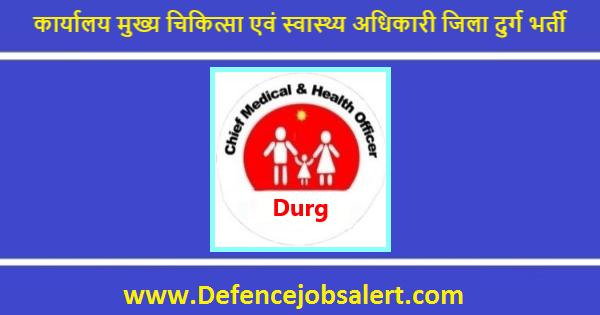 CMHO Durg Recruitment