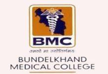 BMC Sagar Recruitment
