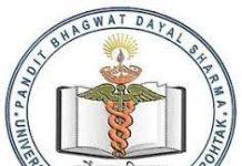 UHSR Rohtak Recruitment