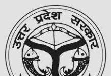 CMO Lucknow Recruitment