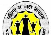 Child Development Project Officer Amravati Recruitment