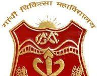 GMC Bhopal Recruitment