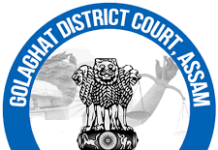 Golaghat District Court Recruitment