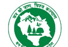 HP Forest Department Recruitment