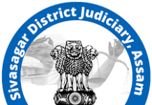 Sivasagar Judiciary Recruitment