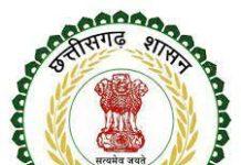 Swami Atmanand Government EMS Dantewada Recruitment