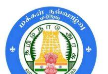 Coimbatore Health Department Recruitment